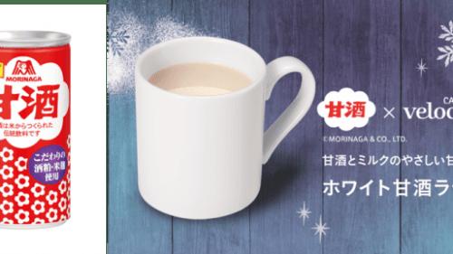 【カフェ・ベローチェ×森永甘酒】冬にぴったりの『ホワイト甘酒ラテ』が12/1(土)新登場!