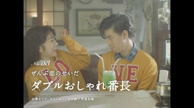 大ヒット「あるある動画」シリーズ第3弾、今回のテーマは「恋愛で振り返る平成」。プラズマ乳酸菌 iMUSE(イミューズ)「平成恋愛図鑑」を公開!