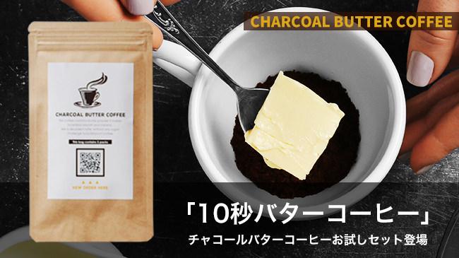 10秒で作れる『バターコーヒー』3,000個限定で12月3日登場! 持ち運びに便利な時短ドリンクをお試し5包セットで発売