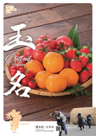 熊本県の玉名市から、おいしい農産物や特産品が期間限定で博多マルイに大集合!