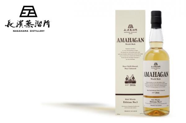 長濱蒸溜所の記念すべきブレンデッドモルト第一弾 『AMAHAGAN(アマハガン) World Malt Edition No.1』 を2018年12月4日(火)にリリースいたします