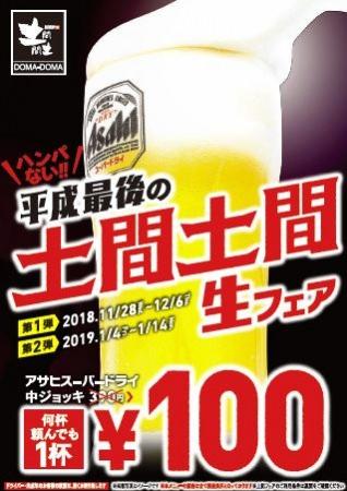 デキる大人は賢く呑む!宴会シーズン前に生ビール74%OFF!何杯飲んでも1杯100円生ビールフェア開催