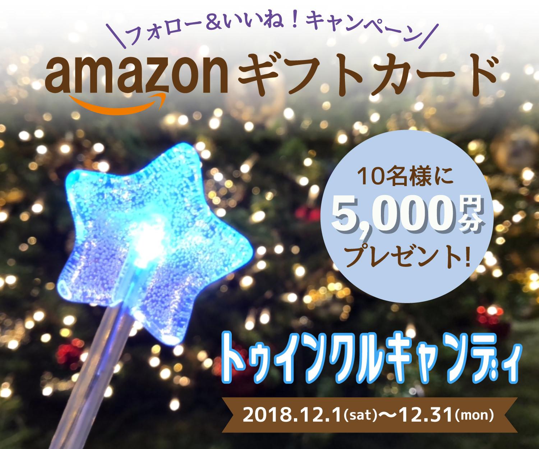 Xmasやパーティーにぴったり!七色に光る星型キャンディ発売! Amazonギフトカード5,000円分が10名様に当たるキャンペーンも