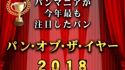 「パン・オブ・ザ・イヤー2018」、パンマニアが今年最も注目したパン8種を発表!