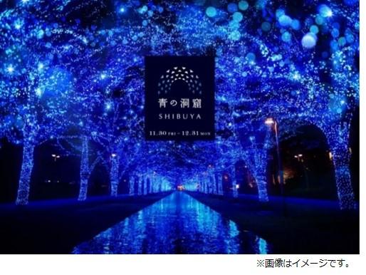 光と音が織り成す幻想的なイルミネーションにバージョンアップ!『青の洞窟 SHIBUYA』2018年11月30日(金)より開催