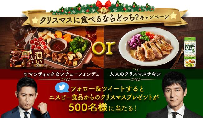 """西島秀俊さん×伊藤淳史さん""""先輩""""""""後輩""""が贈る クリスマスに食べるならどっち?キャンペーン"""