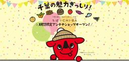 期間限定千葉県アンテナショップ「ちばI・CHI・BA」を好評開催中!(東京・丸の内「KITTE」)