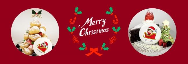 モンチッチカフェ「プラススクレート」12月6日よりクリスマス限定デザートがスタート!