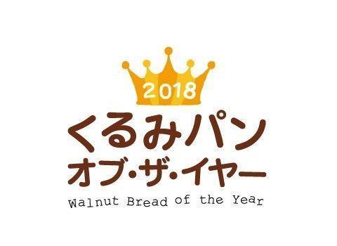 日本で一番人気のくるみパンを決定する 「2018 くるみパン・オブ・ザ・イヤー」各賞決定! グランプリは「石窯くるみパン」