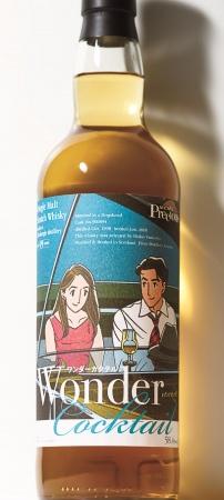 「ハートカクテル」から35年。わたせせいぞう描き下ろしラベルのシングルモルト・ウイスキーが発売!!