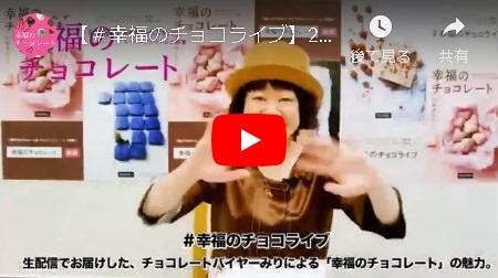 "TV出演で注目の日本初上陸海外チョコを244ブランド以上紹介してきた""チョコレートバイヤー・みり""が、日本がまだ知らない世界のローカルチョコ・ストーリーチョコを語るライブ配信!(12月7日17時~)"