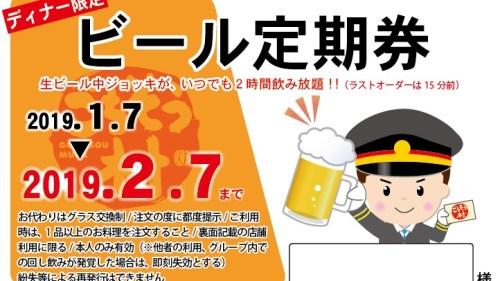 兵庫・大阪の和食ダイニング「ごちそう村」にてサブスクリプション(定額制)サービス『ビール定期券』を販売開始。ビール何杯飲んでも1ヶ月3,000円