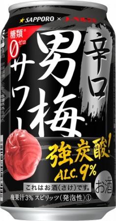 「サッポロ 辛口男梅サワー」通年発売~好評につき、アルコール分9%の辛口男梅サワーが通年販売に!~