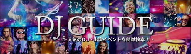 出演依頼可能DJも簡単検索可能!イベントを主催したいけど出演者に困ったときは!?クラブDJランキング、人気DJ、日本人DJを簡単検索!