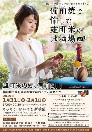 幻の酒米 雄町の地酒を備前焼で味わう!『備前焼で愉しむ雄町米(おまちまい)の地酒BAR』 開催!