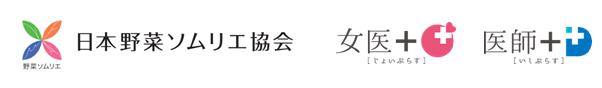"""一般社団法人日本野菜ソムリエ協会、株式会社医師のともと業務提携  食生活×医療で""""健康でいつでも食を楽しめる社会の実現""""を目指す"""