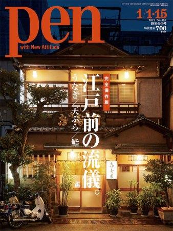 「江戸前」ブランドを食べ尽くす! Pen 1月1・15日号「完全保存版 江戸前の流儀。うなぎ/天ぷら/鮨」発売