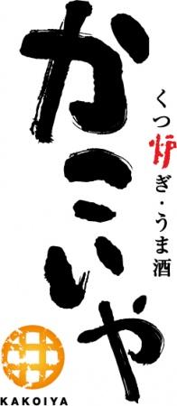 2019年1月10日(木)開店 新宿駅から地下通路直通!「くつ炉ぎ・うま酒 かこいや 新宿エルタワー店」 ~名物!素材本来の旨味を凝縮させた宝楽焼き~