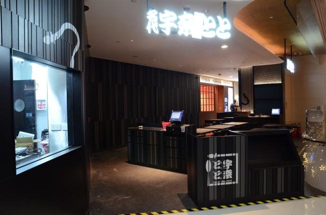 【名代 宇奈とと】香港2号店目!ライセンス店舗が2018年12月22日OPEN!