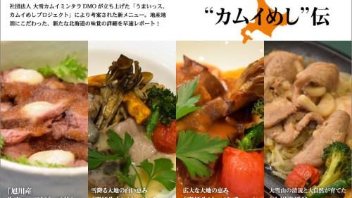 旅行電子雑誌「旅色」×[北海道]大雪エリア 旅色の別冊「タベサキ」が北海道の新たな味覚を発掘