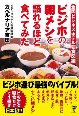 [新刊]日本初のビジネスホテル朝食採食記録「全国ビジネスホテル朝食図鑑 ビジホの朝メシを語れるほど食べてみた」発売! このビジホの朝メシがすごい!