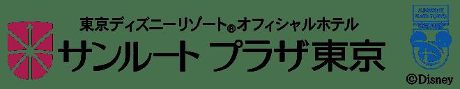 「サンルートプラザ東京」ロゴ