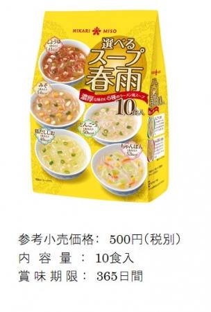 ヘルシースナッキングにもおすすめ!人気の袋入りアソートタイプの春雨スープから新味が登場!『選べるスープ春雨 ラーメン風』を発売