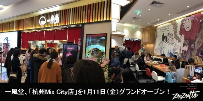 一風堂、中国・杭州市に「杭州Mix City店」を1月11日(金)グランドオープン!