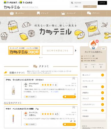 Tカードのお買い物履歴から商品のクチコミができる「カッテミル」、ユーザー同士のコミュニケーション機能を提供開始