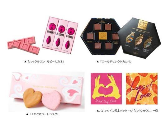 森永製菓、コンセプトショップ『TAICHIRO MORINAGA』 バレンタイン限定商品1月18日(金)より順次新発売 話題のルビーチョコレート※1を使用した商品も取り揃え!