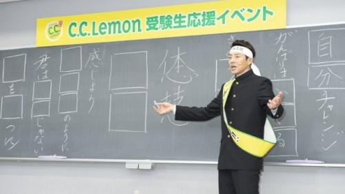 "<「C.C.レモン」""受験応援ボトル"">松岡修造さんが受験生に「ガンバレモン!」と応援!"