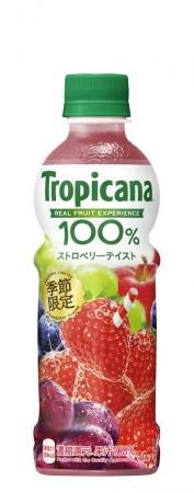 「トロピカーナ 100% ストロベリーテイスト」2月5日(火)より季節限定発売