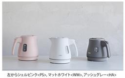 新製品電気ケトル<わく子>(PCM型)発売日確定のお知らせ