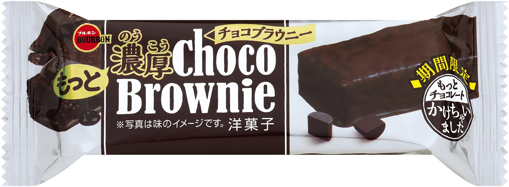 """ブルボン、""""チョコづくし""""のブラウニーに チョコレートの濃厚な味わい 「もっと濃厚チョコブラウニー」を1月22日(火)に新発売!"""