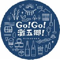「灘の酒蔵」活性化プロジェクト シンボルマーク(ロゴ)