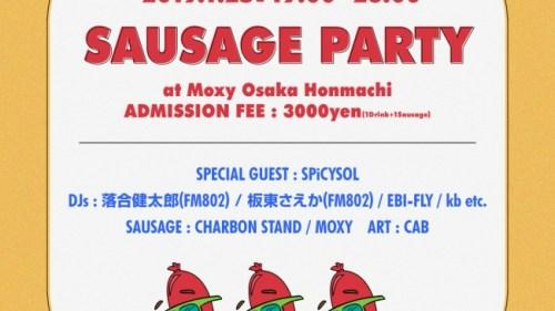 ソーセージ LOVERのためのイベント「SAUSAGE PARTY」を開催!