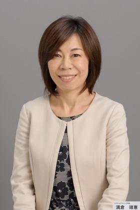 満倉靖恵教授