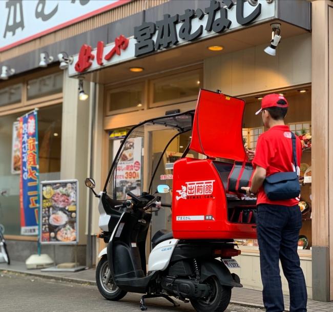 関西でおなじみの定食屋チェーンがシェアリングデリバリー®を導入 「出前館」で「宮本むなし」のデリバリーがスタート!