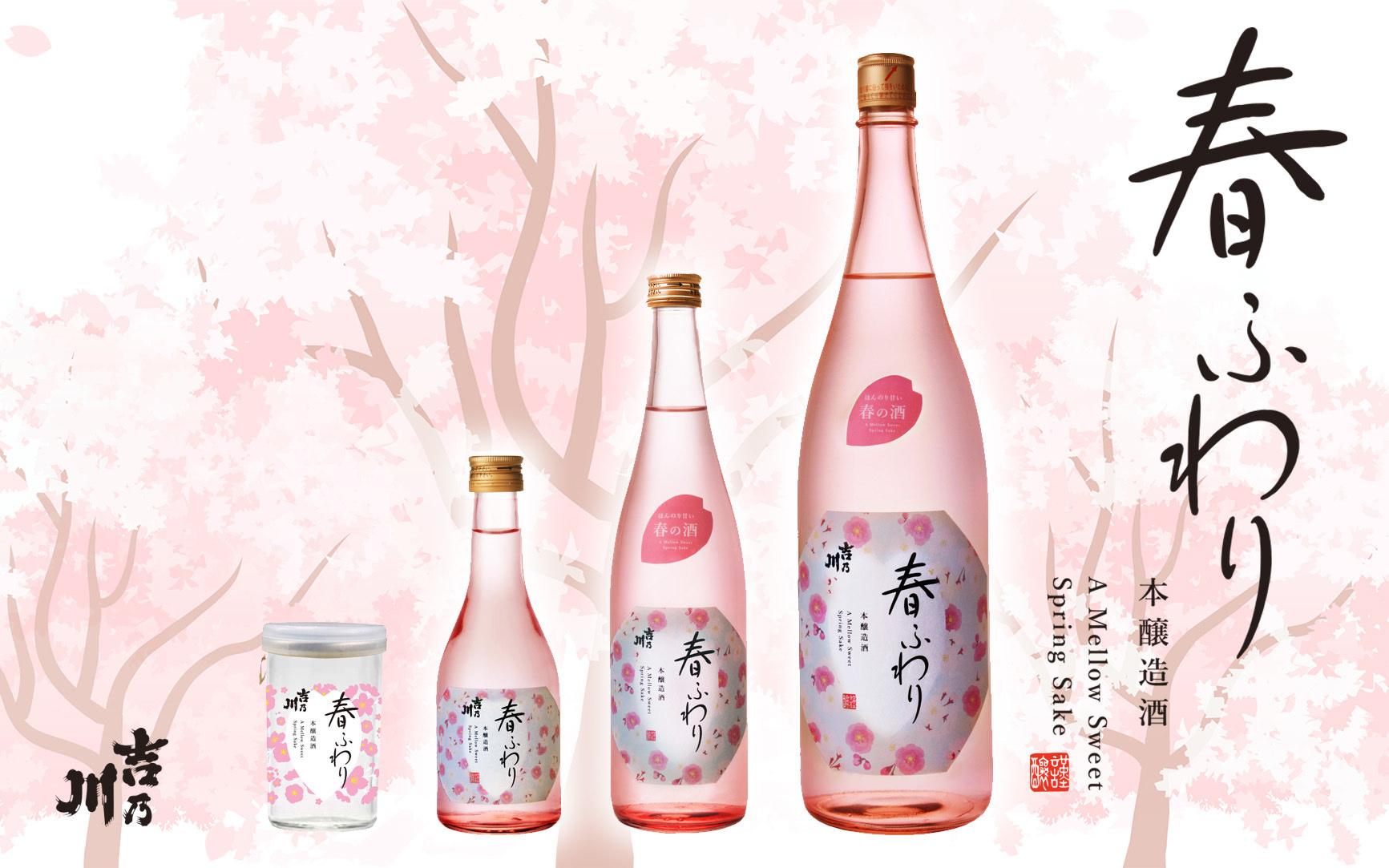 新潟の老舗蔵元「吉乃川」、春季限定の日本酒『春ふわり』を 2月4日より蔵出し開始!お花見や女子会、祝いの席に最適