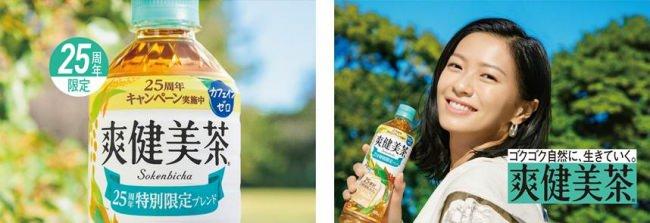 「爽健美茶」ブランド 25年間の感謝を込めて 澄みきった香ばしいおいしさはそのままに、過去最多の25素材をブレンドした「爽健美茶」25周年特別限定ブレンド 2月11日(月・祝)より全国で発売
