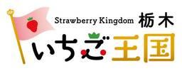 「いちご王国・栃木 フェア in Tokyo」開催
