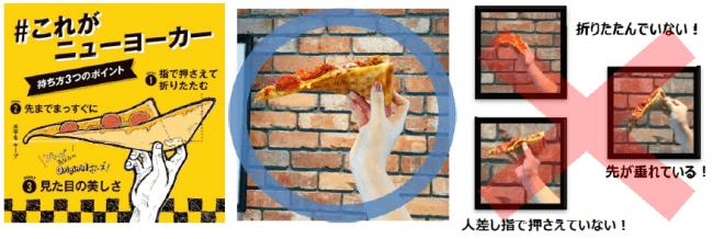直径40cmの超ビッグピザを美しく折りたためるのは誰だ!SNSキャンペーン「#これがニューヨーカー」2月7日(木)スタート!最も美しい持ち方の1名に、世界に一つの「ベストフォルダブルトロフィー」贈呈!