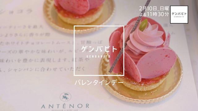 2月10日(日) よる11:30 放送「ゲンバビト」。今回のテーマは「バレンタインデー~ピンク色のチョコとは?~」