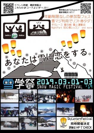 大阪王将が「雪学祭 Snow Magic Festival 2019」を応援!今年のNight Partyは羽根つき餃子で「ギョパ!」~スキー・スノーボードを楽しむ若者で餃子パーティ~