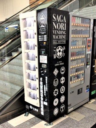 九州佐賀国際空港に設置された佐賀海苔自販機