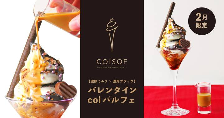 濃厚ソフト専門店『coisof』、バレンタイン限定メニュー発売!