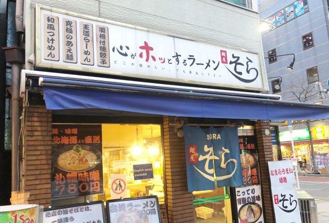 使用する店舗は人気ラーメン店「そら」跡地