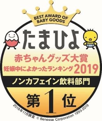 たまひよ赤ちゃんグッズ大賞2019「アサヒ 十六茶」ノンカフェイン飲料部門で6年連続の第1位受賞~全国の医療機関にて妊娠中の方への食生活を支援~