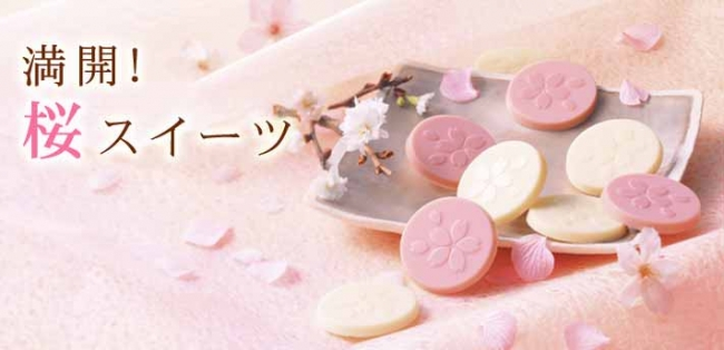 """【限定商品】チョコレートに""""桜""""のおいしさ、咲きました。心華やぐ、桜香るチョコレートを本日より販売!!(直営店は2月15日より販売中)"""