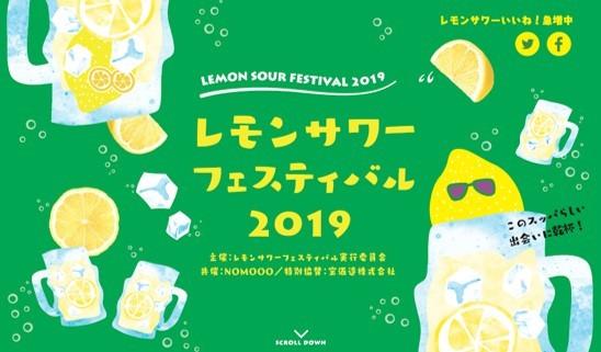 レモンサワーフェスティバル2019 開催決定 累計7万人以上を動員したレモンサワー特化型イベント 全国5都市にレモンサワーの名店大集合